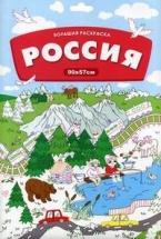 Большая раскраска Феникс Россия