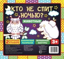 Карточки-раскраски Феникс Кто не спит ночью? Животные