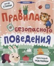Книжка с наклейками Феникс Умничка. Правила безопасного поведения