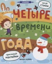 Книжка с наклейками Феникс Умничка. Четыре времени года