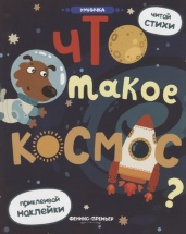Книжка с наклейками Феникс Умничка. Что такое космос?