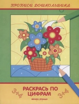 Книжка-раскраска Феникс Прописи дошкольника. Раскрась по цифрам