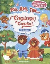Книжка с наклейкам Феникс  Раз. два. три... Сказка. оживи! Три медведя
