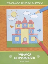 Книжка-раскраска Феникс Прописи дошкольника. Учимся штриховать