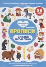 Прописи Феникс Мои любимые сказки. Сказки братьев Гримм 5-6 лет