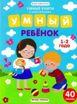 Книжка с наклейками Феникс Умный ребенок 1-2 года