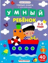 Книжка с наклейками Феникс Умный ребенок 2-3 года