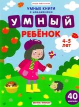 Книжка с наклейками Феникс Умный ребенок 4-5 года