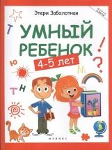 Книга Феникс Школа развития. Умный ребенок от 4 до 5 лет