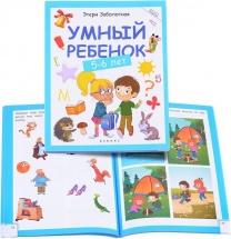 Книга Феникс Школа развития. Умный ребенок от 5 до 6 лет