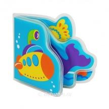 """Книжка для ванны """"Подводное путешествие"""", Мир детства"""