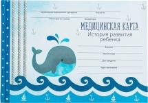 Медицинская карта Голубой кит 100 листов