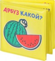 Книжка для ванны Арбуз какой?