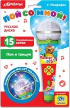 Микрофон Азбукварик Пой со мной. Русское диско
