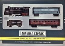 Железная дорога Голубая стрела Грузо-пассажирский поезд 236 см