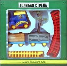 Железная дорога Голубая стрела Дорога детства 150 см