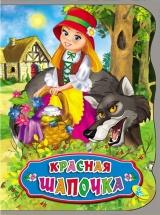 Книжка-меловка Кредо Красная шапочка