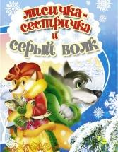 Книжка-меловка Кредо Лисичка-сестричка и серый волк