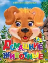 Книжка-меловка Кредо домашние животные А5