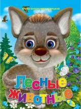 Книжка-меловка Кредо Лесные животные А5