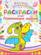Раскраска Кредо Смешные динозаврики №3