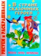 Рисуем-раскрашиваем Кредо В стране сказочных героев