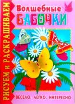 Рисуем-раскрашиваем Кредо Волшебные бабочки
