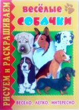 Рисуем-раскрашиваем Кредо Веселые собачки