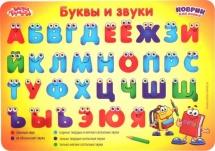 Коврик для лепки Школа талантов Веселый алфавит, формат А5