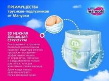 Набор трусиков Manuoki ХL (12+ кг) 4 пачки по 38 шт