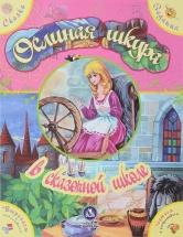 Сказка с развивающими заданиями Ослиная шкура в сказочной школе