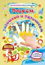 Рисуем ладошкой и пальчиком Альбом для рисования и творчества детей 2-3 лет. Осень