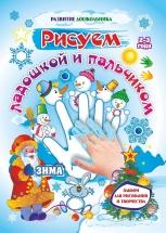 Рисуем ладошкой и пальчиком Альбом для рисования и творчества детей 2-3 лет. Зима