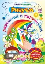 Рисуем ладошкой и пальчиком Альбом для рисования и творчества детей 2-3 лет. Весна