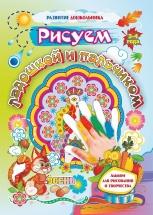 Рисуем ладошкой и пальчиком Альбом для рисования и творчества детей 3-4 лет. Осень