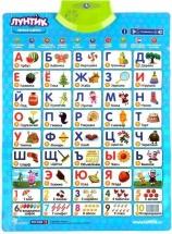 Говорящий плакат УМка Первая азбука Лунтик