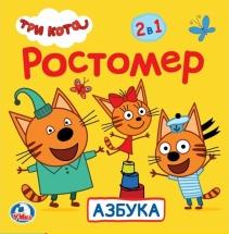 Ростомер Умка Три кота Азбука