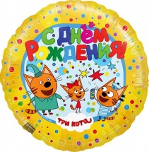 """Воздушный шарик 18""""/45см Три кота желтый фольгированный"""