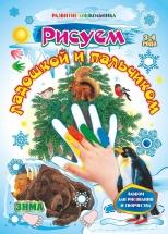 Рисуем ладошкой и пальчиком Альбом для рисования и творчества детей 3-4 лет. Зима