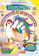 Рисуем ладошкой и пальчиком Альбом для рисования и творчества детей 3-4 лет. Весна