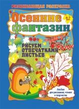 Альбом для рисования чтения и творчества 6-7 лет  Осенние фантазии. Рисуем отпечатками листьев