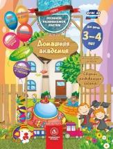 Домашняя академия Сборник развивающих заданий для детей 3-4 лет