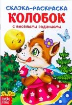 Сказка-раскраска Буква-ленд Колобок