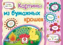 Учебное пособие для детей дошкольного возраста Картины из бумажных крошек