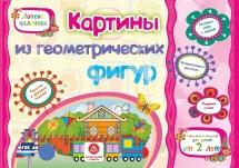 Учебное пособие для детей дошкольного возраста Картины из геометрических фигур