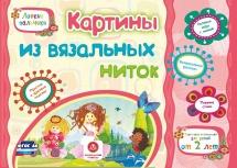 Учебное пособие для детей дошкольного возраста Картины из вязальных ниток