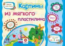 Учебное пособие для детей дошкольного возраста Картины из мягкого пластилина