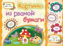 Учебное пособие для детей дошкольного возраста Картины из рваной бумаги