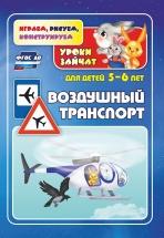 Уроки зайчат Воздушный транспорт