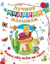 Лучший подарок малышам: Книга обо всём на свете